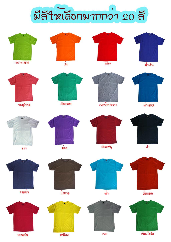 สีเสื้อ เสื้อยืด